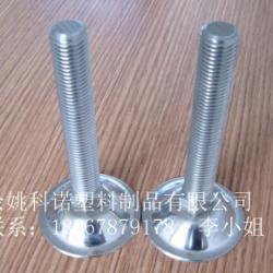 供應水平調節支撐底腳底腳螺杆可調腳