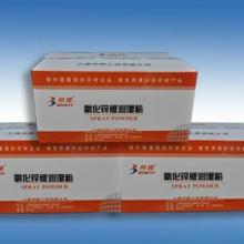 印刷耗材氧化锌润湿粉批发价格(湖南招商加盟)