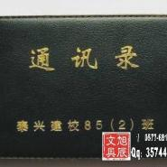 订做笔记本的厂家印刷笔记本图片