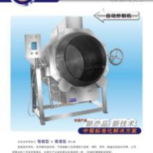 供应商用自动炒菜机-中央厨房设备-全自动旋转炒锅批发