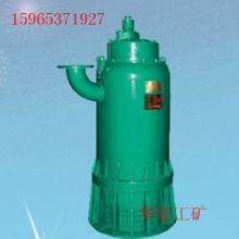 BQS矿用隔爆排沙潜水电泵
