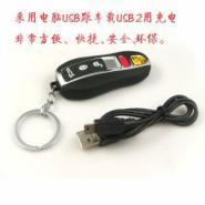 保时捷钥匙充电打火机图片