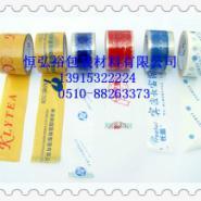 供应宜兴透明胶带生产厂家、宜兴哪里有生产透明胶带、宜兴透明胶带、哪里有卖透明胶带
