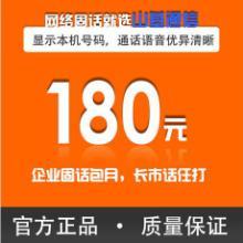 广州网络电话哪里好