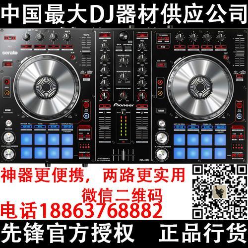 供应上海先锋打碟机DDJ-SR网上购买