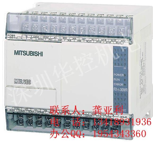 供应深圳三菱FX1S-30MR-001供应商图片