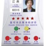 长沙电子服务评价器、测评器