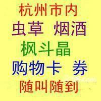 供应杭州拱墅回收购物卡公司—杭州回收联华卡电话