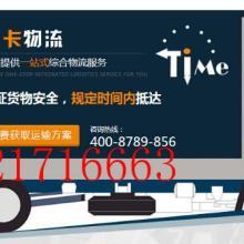 供应上海最大的集装箱物流 上海货运 上海最好物流图片