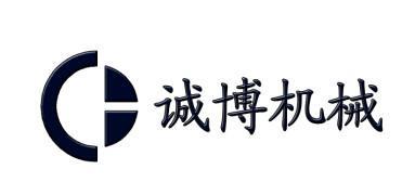 煙台誠博機械科技有限公司