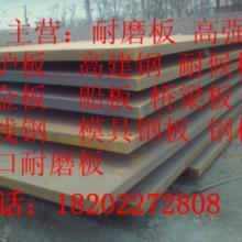 供应45Mn锰板