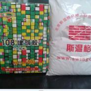 濮阳108建筑胶粉图片