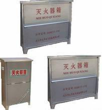 供应消防箱灭火器箱,广州市灭火器箱廉价销售,广州灭火器批发零售批发