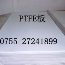 供应白色聚四氟乙烯(PTFE)