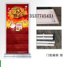 供应烤漆铁质门型展示架 户外门型展架 门型X展架 门型画架弹簧挂画架图片