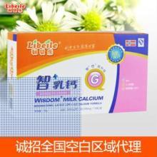 供应智乳钙软胶囊30粒批发