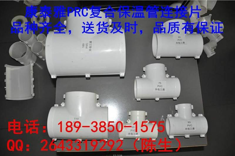东莞深圳广州惠州PRC复合保温管连接片配件厂家直销
