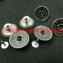 供应金属工字钮   工字扣   牛仔裤钮扣  服装辅料  工字扣