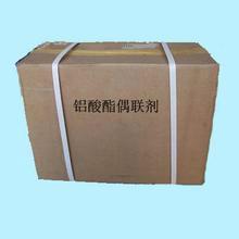 供应塑料专用铝酸酯偶联剂图片