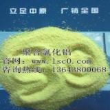 聚合氯化铝国家标准GB15892-2009