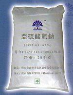 供应水处理工业级亚硫酸氢钠