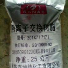 供应烟台阴离子交换树脂
