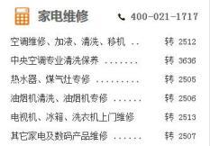 上海浦东空调维修加液维修中心简介