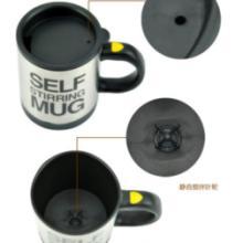 供应咖啡搅拌杯不锈钢自动搅拌杯咖啡杯电动搅拌杯创意杯子批发