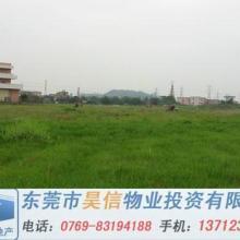 供应东莞寮步工业土地出售/12亩工业地皮出售批发