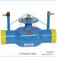 全焊接流量平衡阀天然气焊接阀/图片