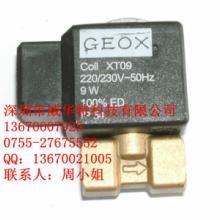 供应XT09燃油电磁阀燃烧机配件油路开关批发