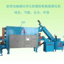 供应再生胶脱硫机再生胶专用设备