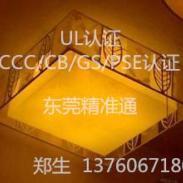 东莞CCC认证图片