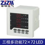 供应三相电压表的厂家