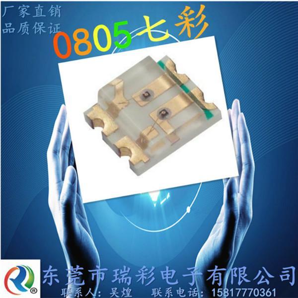 供应0805七彩(RGB)高亮贴片led(发光二级管led灯珠