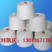 供应CVC60/40涤棉混纺纱线棉32支