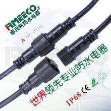 供应防水连接器插头