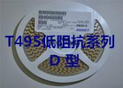 供应KEMET钽电容T495系列D型 图片|效果图
