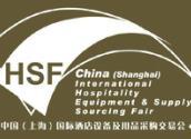 供应2014上海国际酒店设备展·商务消费·高端生活用品