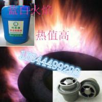 无色味热值高新型燃料油添加剂