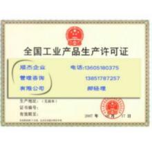 银川办理绝缘桥式起重机生产厂家许可证.武汉代办气瓶用钢板生产图片