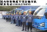 供应专业运输建筑材料门到门的直达13816270895