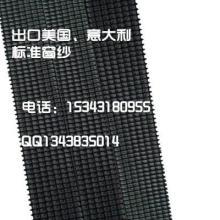 出口美国玻璃纤维窗纱聚酯窗纱台湾网涂塑网化纤涤纶纱网批发