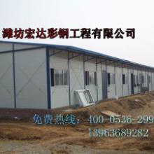 供应山东济宁单层双层彩钢板房材料批发厂家找宏达钢构批发