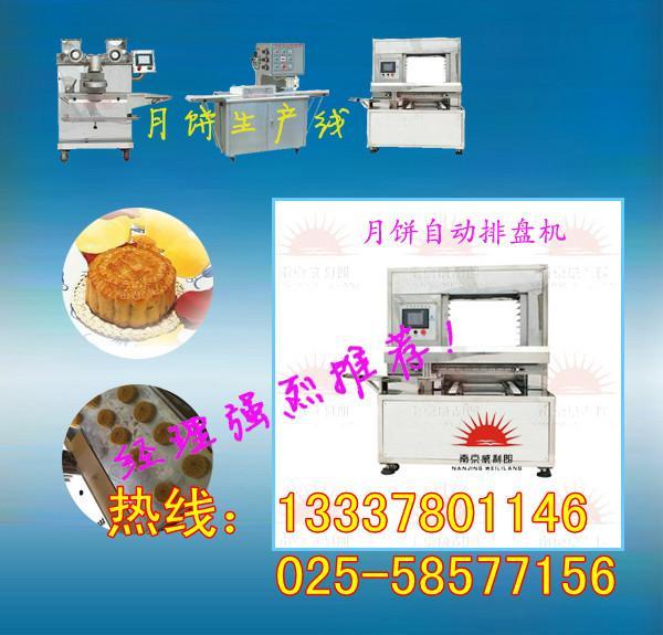 供应月饼机厂家直销定制各种磨具