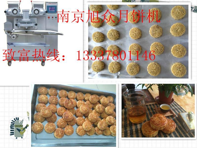 供应南京旭众月饼机生产线、月饼包馅机/成型机/排盘机