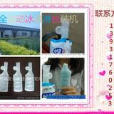 供应辽宁专供自立袋冰淇淋灌装机厂商