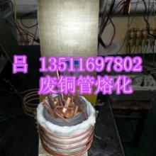 供应熔1-200kg铜金银铝铁硅锡铅镍锌炉,熔锑铝合金铁合金等材料批发