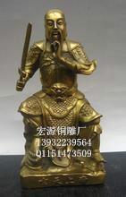 供应铜雕上帝佛像玄天大帝铜像玄武大帝图片