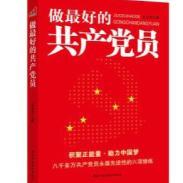 四川公务员培训用书图片